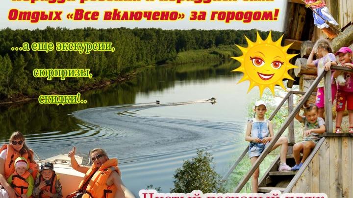 База отдыха в двух часах от Новосибирска предлагает интересный пляжный отдых «все включено»