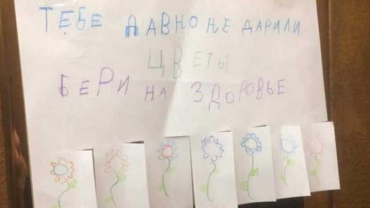 «Тебе давно не дарили цветы»: в Уфе сделали самое оригинальное поздравление с 8 Марта