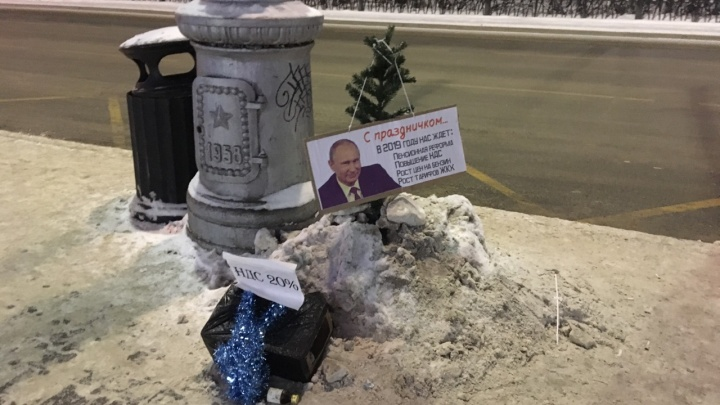 «С праздничком… В 2019 году нас ждет повышение НДС»: в Перми убрали плакаты с портретом президента