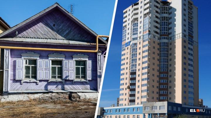 Глобальный снос: когда в центре Екатеринбурга полностью исчезнут частные дома