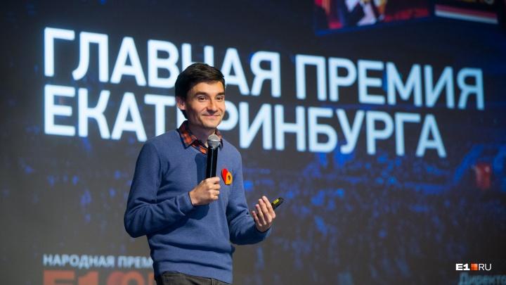 Будет ли Ургант? В Екатеринбурге презентовали третью Народную премию E1.RU