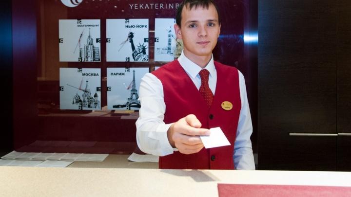Турагентства завалили екатеринбургские отели просьбами забронировать номера на время ЧМ-2018