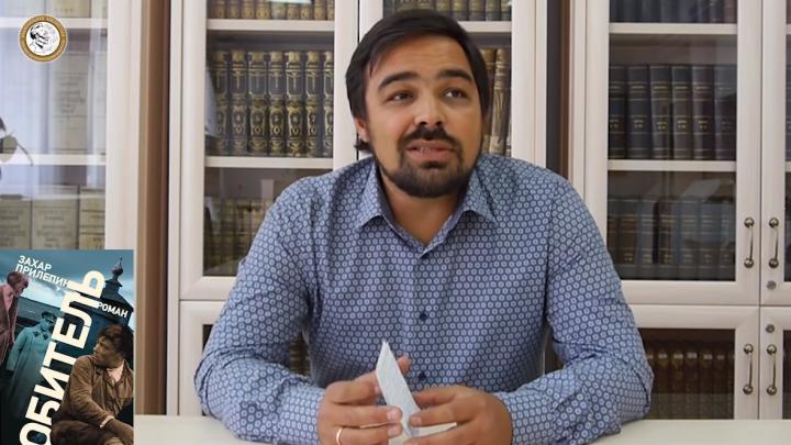 Захар Прилепин отозвался о филологах из Башкирского госуниверситета