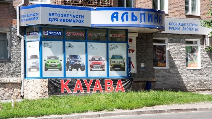 """В магазин """"Альпина"""" поступили редкие запчасти для японских автомобилей"""