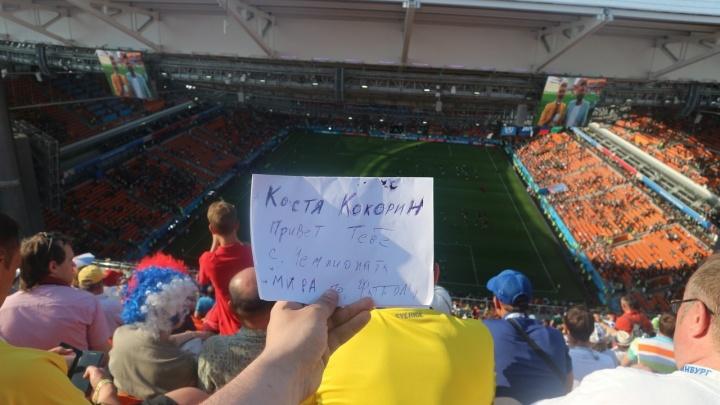 «Костя объединил весь мир»: гости футбольного ЧМ поддержали страдающего ДЦП болельщика из Миасса