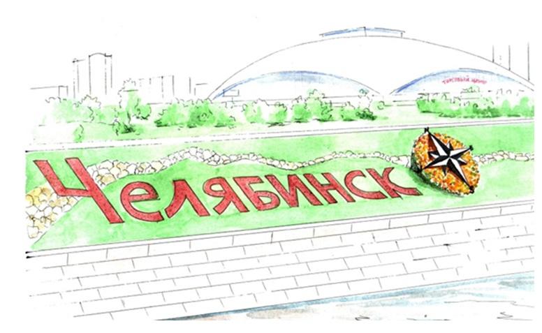 Надпись «Челябинск» появится на набережной со стороны торгового комплекса
