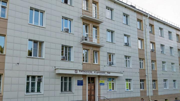 Силовики пришли с обысками в управление делами СО РАН