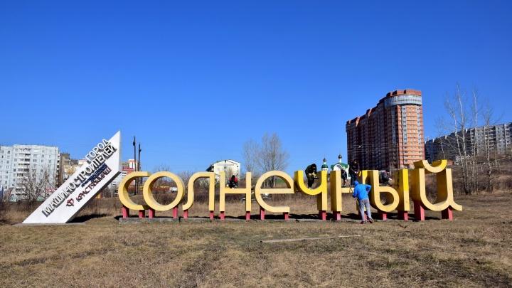 Путину рассказали о проблемах в «Солнечном»: следователи через час объявили о проверке чиновников