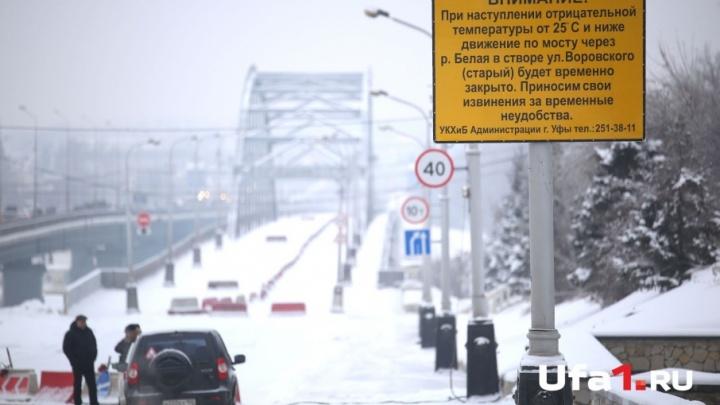 В Уфе демонтируют путепровод возле Бельского моста