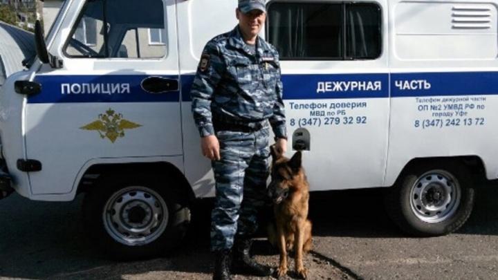 В Уфе служебный пёс Федя задержал преступника