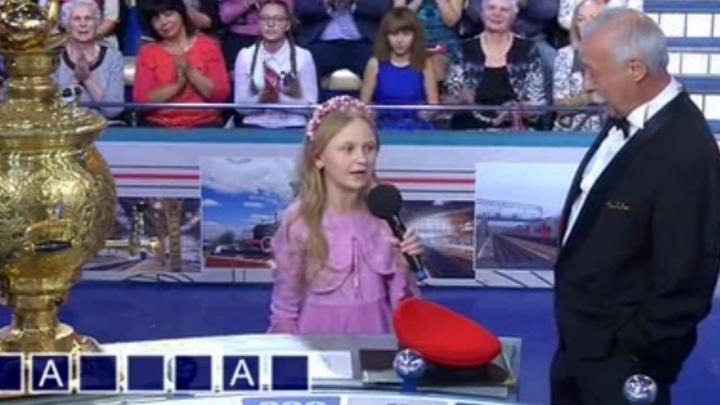 """Маленькая екатеринбурженка прочитала на """"Поле чудес"""" стихотворение про родной город"""