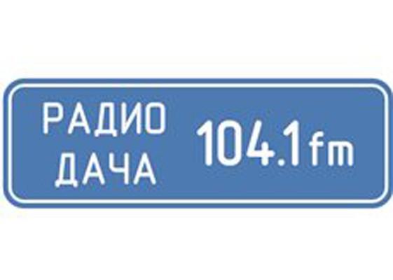 Радио Дача отмечает 8 лет в эфире
