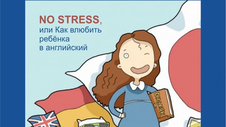 30 августа пройдёт бесплатный квест для детей и родителей