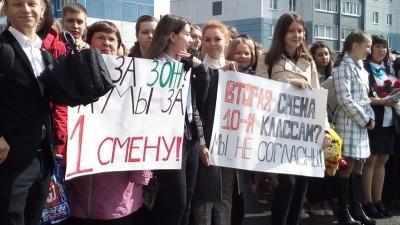 Пикет на линейке: десятиклассники школы под Челябинском устроили бунт против второй смены
