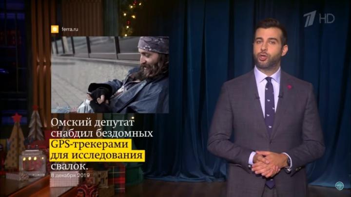 Иван Ургант пошутил над омским депутатом, который снабдил бездомных GPS-трекерами