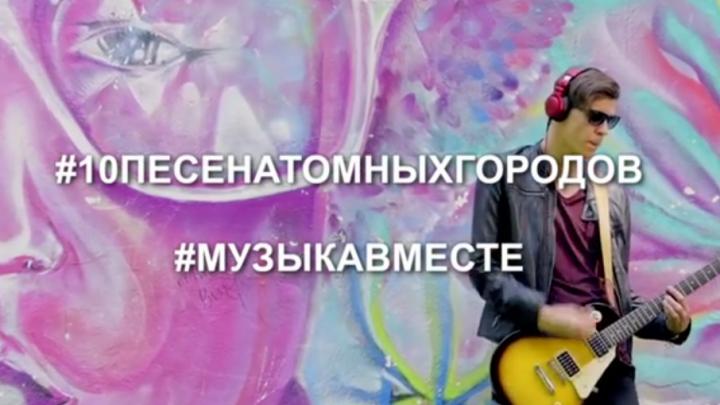 Музыканты из Челябинской области снялись в клипе проекта атомных городов