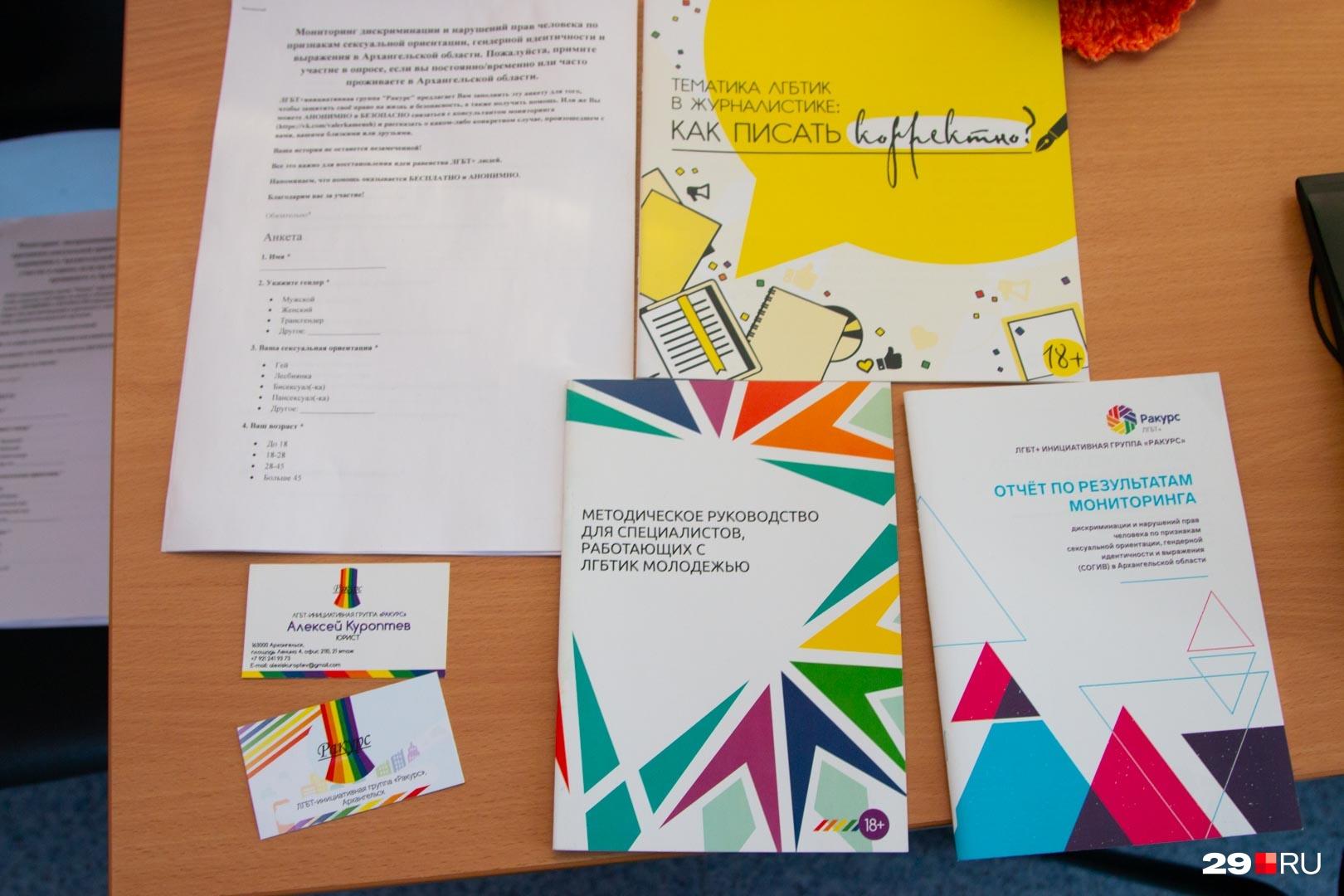 Изъяли несколько брошюр, визиток и незаполненных анкет, а также два диска. На одном из них, например, видео с трехлетия «Ракурса»