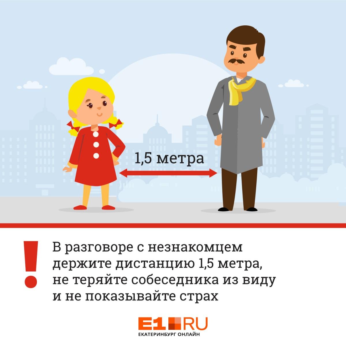 Не верь, не бойся, убегай:чего стоит опасаться ребенку на улице и как он может себя защитить