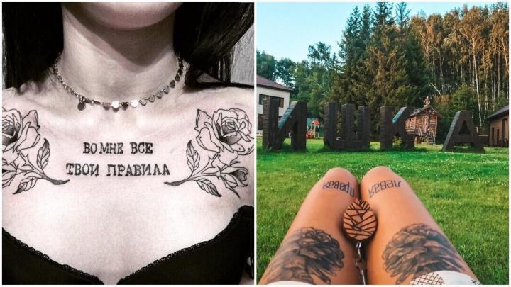 «Хорошо, что проснулся» и ещё 5 неожиданных татуировок горожан, которые слишком любят русский язык