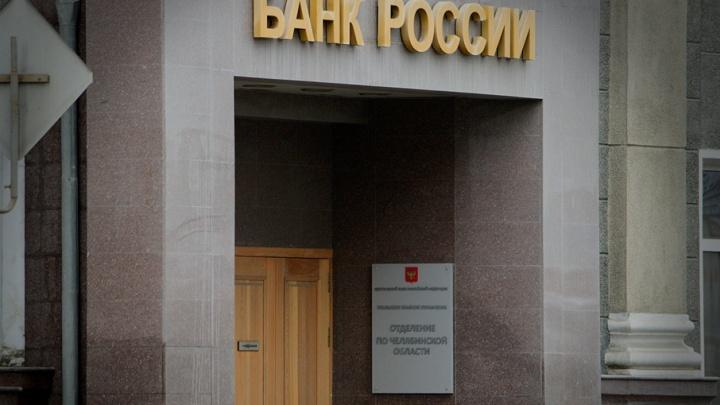 Банк России рассекретит все финансовые пирамиды на Урале