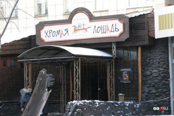 После пожара — утро 5 декабря 2009 года. Закопченный фасад клуба «Хромая лошадь». Родственники погибших попросили как можно быстрее снять эту вывеску