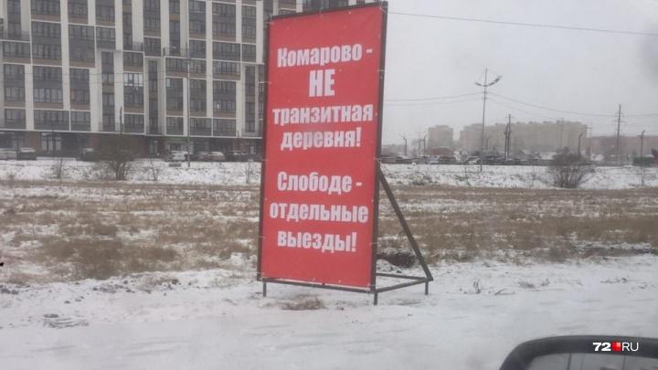 «Территория беззакония»: тюменцы поставили вдоль дорог щиты с обращениями к властям