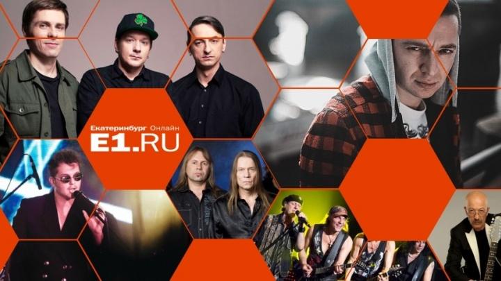 Неутомимые старики The Scorpions и рэп-звезда Oxxxymiron: календарь гастролей в Екатеринбурге на ноябрь