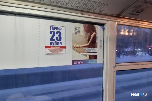 С 8 декабря стоимость проезда в трамваях, троллейбусах повысилась до 23 рублей