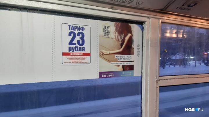 В Новосибирске подорожал проезд в автобусах, троллейбусах, трамваях и метро