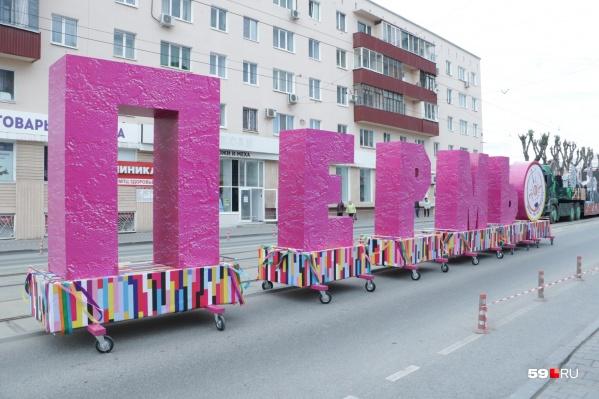 Традиционные цвета карнавала «Пермское яркое»