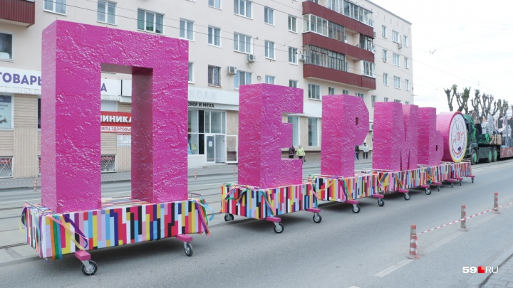 Центр Перми перекроют для репетиции карнавала ко Дню города