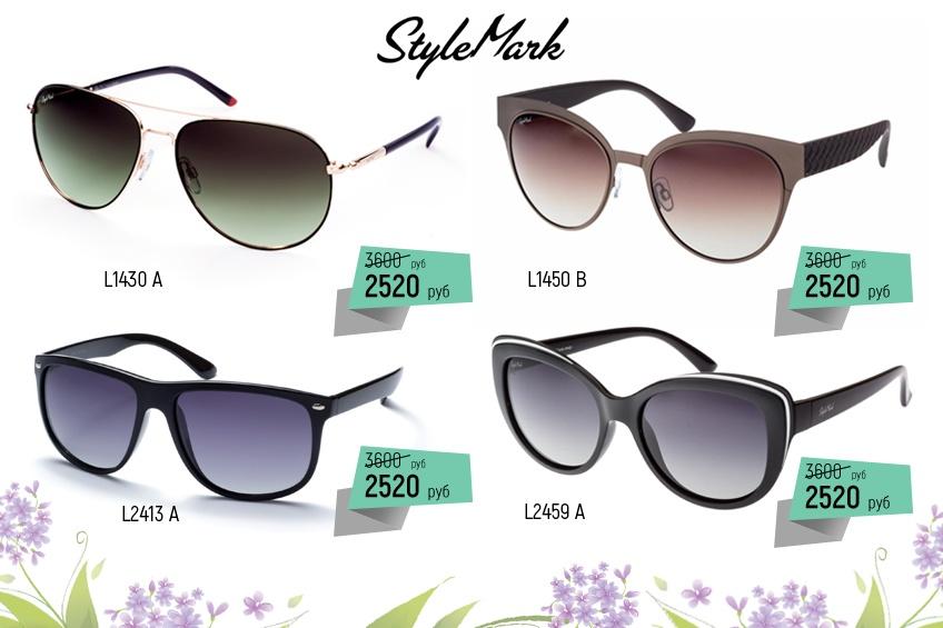 Швейцарское качество очков StyleMark по цене всего 2520 руб. с учетом скидки 30%