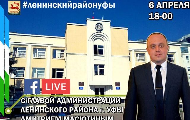 Уфимцы смогут в прямом эфире пообщаться с главой Ленинского района