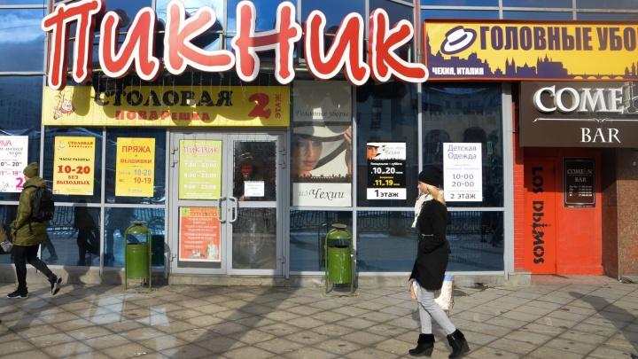 В Екатеринбурге закрылся ещё один магазин сети «Пикник»