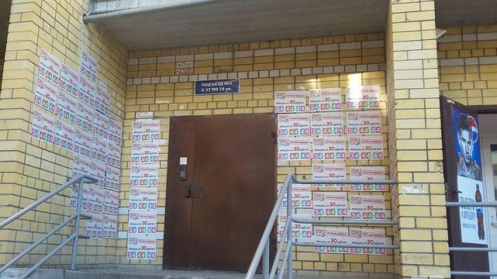 В Тюмени расклейщик объявлений заплатит 40 тысяч рублей штрафа