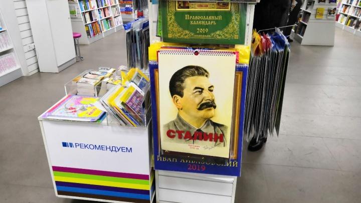 В красноярских книжных магазинах начали продавать календари на 2019 год со Сталиным