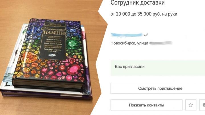Сибирячке под видом работы курьера предложили продавать «лечебные» камни в поликлинике