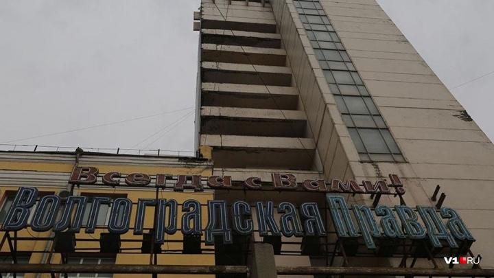 В Волгограде в очередной раз пытаются продать пять этажей заброшенного Дома печати