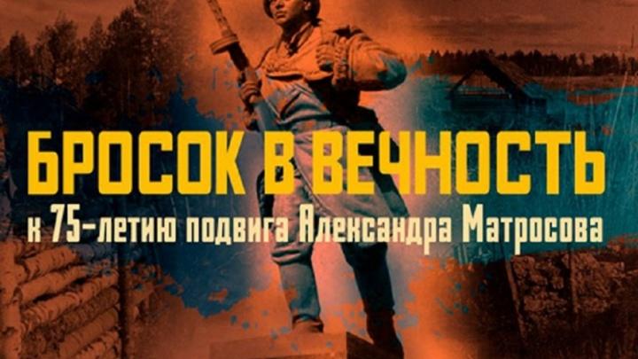 Вскрылись новые документы о подвиге героя Александра Матросова