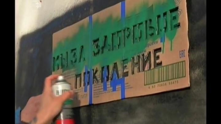 Челябинские активисты объявили войну наркорекламе на заборах и фасадах домов
