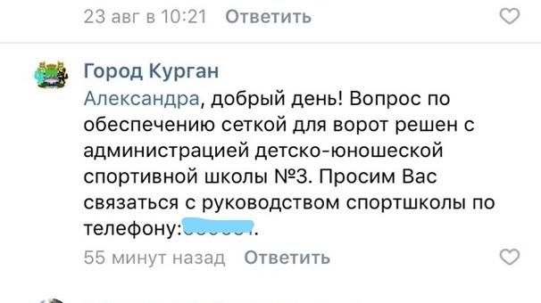 Скрин части беседы курганцев с администрацией города во«ВКонтакте»
