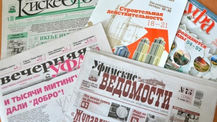 Газеты Уфы будет выпускать единый издательский дом