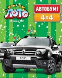 Можно выиграть один из семи автомобилей от компании «Урал Лото»