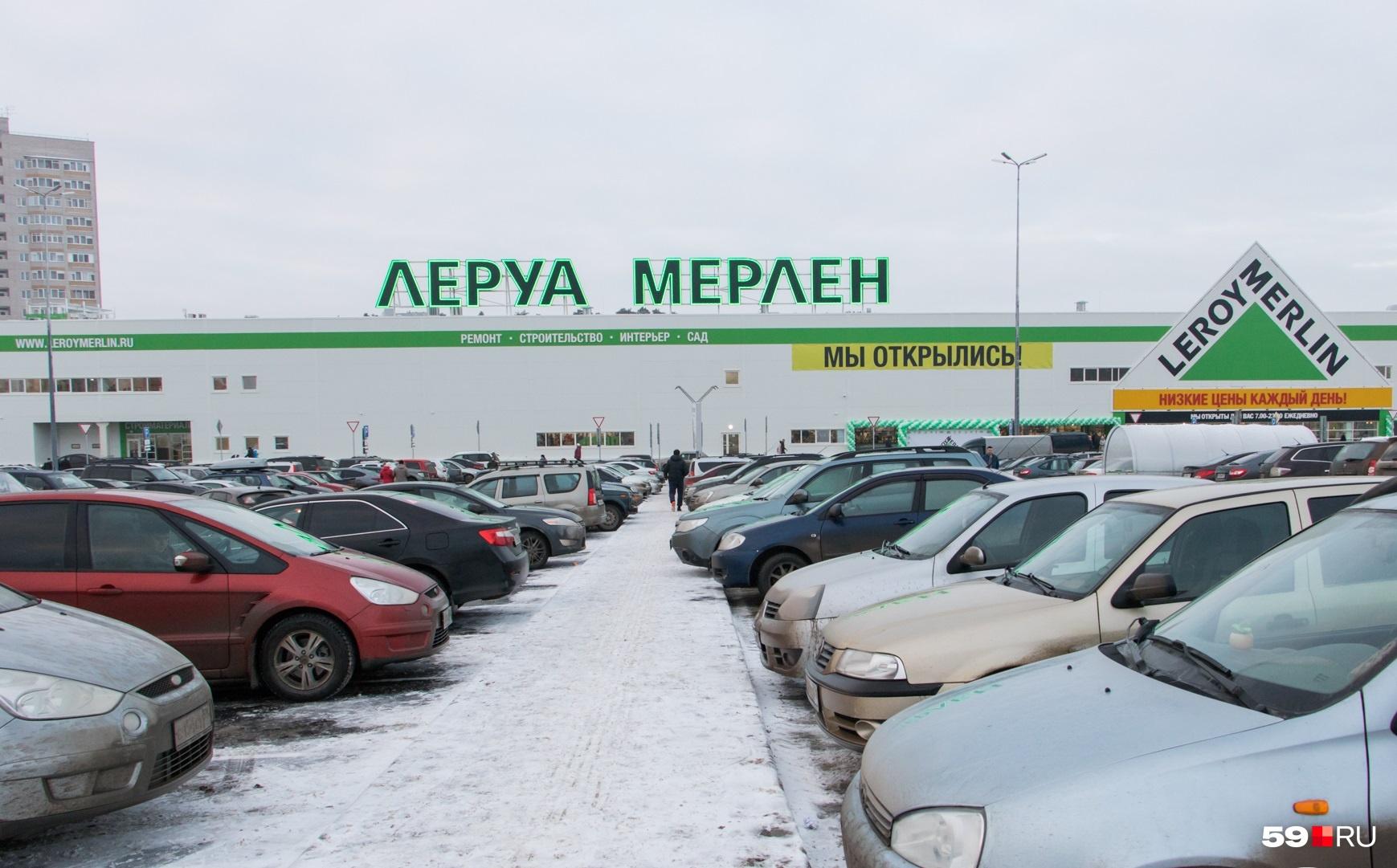 «Леруа Мерлен» открылся в Перми в конце 2017 года