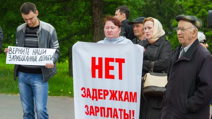 Зауральские предприятия 112 работникам выплатили 3,4 миллиона рублей долгов по зарплатам
