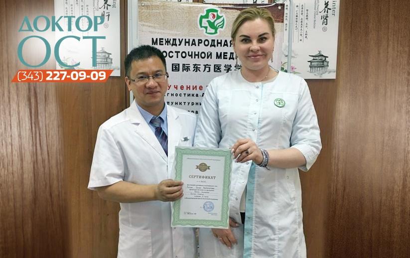 Команда рефлексотерапевтов «Доктор Ост» прошла дополнительное специальное обучение, имеет сертификаты Международной школы восточной медицины