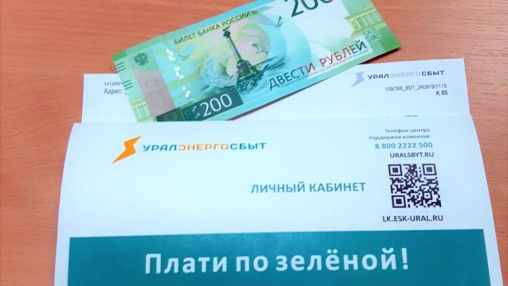 «Сдвинутся ли графики?»: в «Уралэнергосбыте» объяснили, как оплачивать квитанции в праздники