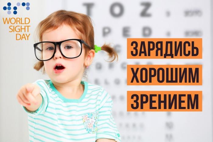 Новосибирск поддержит масштабную акцию по привлечению внимания к проблемам зрения
