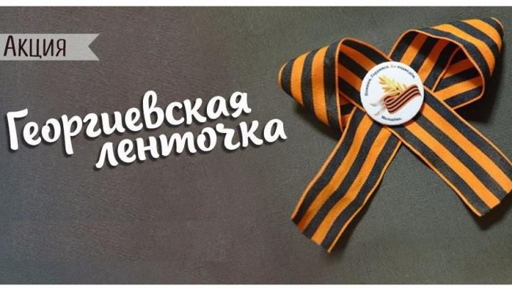 В Уфе пройдет патриотическая акция «Георгиевская ленточка»