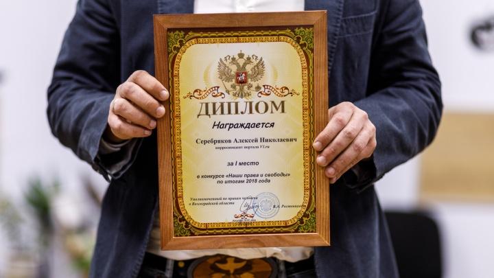 «За независимую позицию»: корреспондент V1.RU занял первое место в конкурсе «Наши права и свободы»